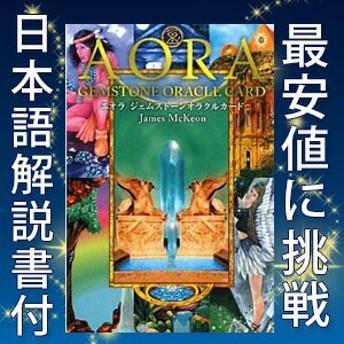 エオラ ジェムストーン オラクルカード 占い カード クリスタルヒーリング 日本語解説書付 パワーストーン