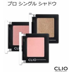 『CLIO・クリオ』プロ シングル シャドウ【韓国コスメ】