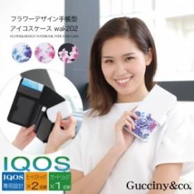 アイコス ケース iQOS ケース 手帳型 コンパクト レディース Gucciny&co 花柄 カード アイコスケース (rs-wal-202)