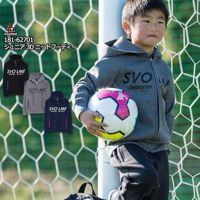 ジュニア 3D ニットフーディー 【SVOLME|スボルメ】サッカーフットサルジュニアウェアー181-62701