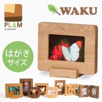 PLAM WAKU プラム ワク フォトフレーム 葉書 窓2 オーク PL1WAK-0100220-OAOL(木製/おしゃれ/写真立て/ポストカード)【S】