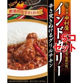 新宿中村屋 インドカリー 辛さ突きぬけるグリルチキン (180g5コセット)