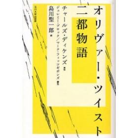 オリヴァー・ツイスト/チャールズ・ディケンズ/ジェレミー・ブロック/マーク・フィッツギボンズ