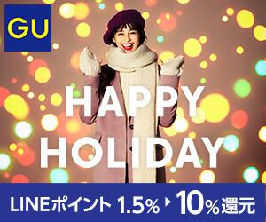\LINEポイント1.5%→10%還元!/GU(ジーユー)★HAPPY HOLIDAY実施中★大切な人へ、今年はGUを贈ろう。1年間のご褒美に自分自身へ、GUを贈ろう。