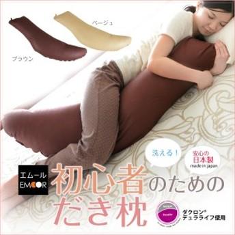 抱き枕「初心者の方へオススメ抱きまくら 」118×30cm 王様シリーズ 抱きまくら だきまくら 抱きつきまくら クッション 読書枕 ダクロン
