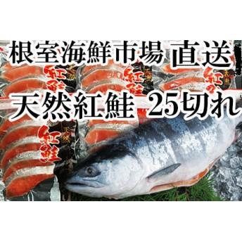 天然甘口紅鮭25切(5切×5P)