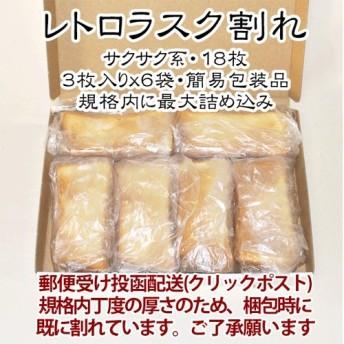 送料無料:処分価格:レトロラスク割れ18枚.3枚入りx6袋(簡易包装)