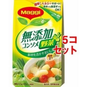 マギー 無添加コンソメ野菜(4.5g8本入5コ)[だしの素]