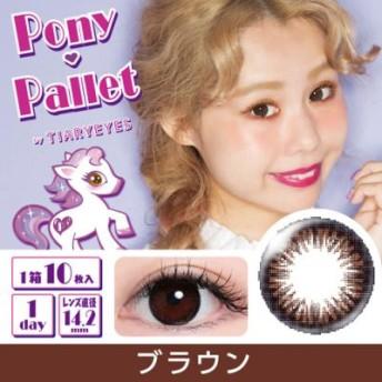 ポニーパレット バイ ティアリーアイズ Pony Pallet by Tiary Eyes 1day 02 Brown 10枚入 2箱セット (カラーコンタクト カラコン ぺこ(オクヒラテツコ))