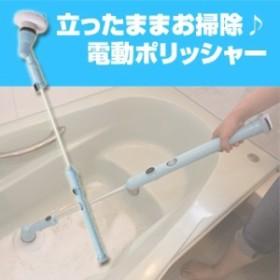 充電式電動ポリッシャー EI-70242(ポリッシャー コードレス 電動 床 充電式 小型 お風呂 掃除 ブラシ)