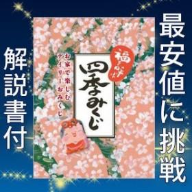 四季みくじ 「東北の神様を元気に」という願いを込めた 心温まるカード 美しい言葉 日本の心 癒し オラクルカード