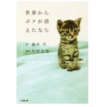 世界からボクが消えたなら 映画「世界から猫が消えたなら」キャベツの物語 小学館文庫/涌井学(著者),川村元気(その他)