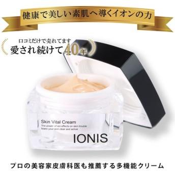IONIS イオニス スキンヴァイタルクリーム 50g スキンケア 化粧下地 敏感肌 乾燥肌 ニキビ 肌荒れ 天然イオン 医薬部外品