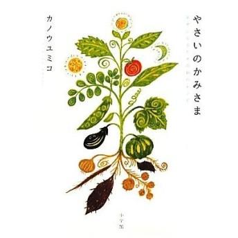 やさいのかみさま 幸せになるための40のレシピ/カノウユミコ【著】