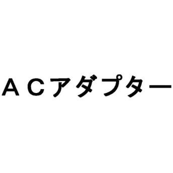 【オプション品】ACアダプタ コンパル 乾電池式ねずみ防除器用アダプター ネズミ対策 アサノヤ産業 PD