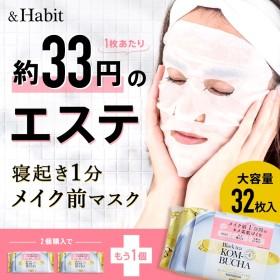 ★2個+1個中!★シートマスク パック メイク前たった1分で崩れ知らずの肌へ…【Habit アンドハビット ブラックティー コンブチャ シートマスク(32枚入)】