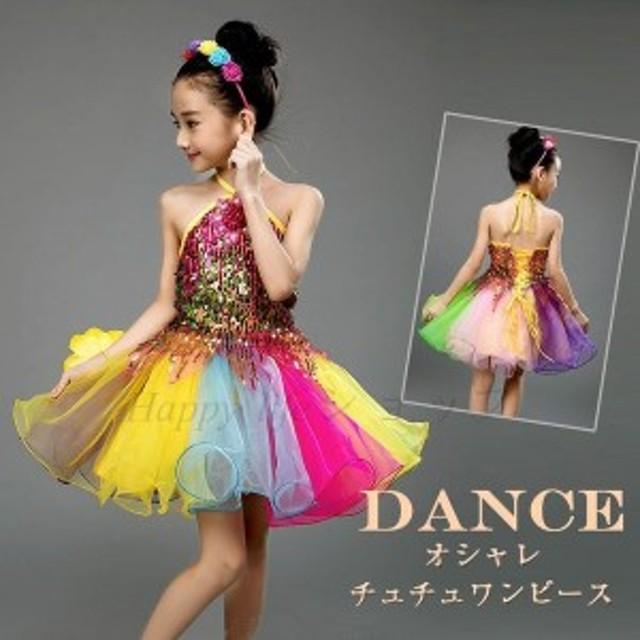 ea136fc260aeb ダンス衣装 キッズワンピース スパンコールワンピース チュチュスカート ジャズワンピース 女の子 ステージ衣装 スクール ガール