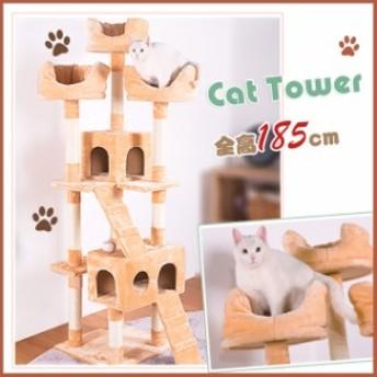 【最大1000円クーポン利用可】キャットタワー 据え置き 全高185cm 猫タワー 猫 突っ張り爪とぎ 麻 豪華なハウス付き ネコ用品