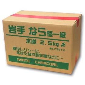 炭 岩手なら炭 堅一級 木炭 2.5kg
