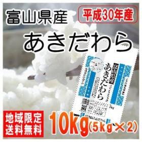 平成30年産 富山県産あきだわら10kg(5㎏×2) 富山県の新品種※地域によって別途送料がかかります※