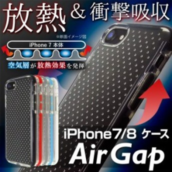 "iPhone8 / iPhone7 TPUカバーケース""Air Gap"" 放熱 衝撃吸収 クリアケース ASDEC アスデック TC-IP10A"