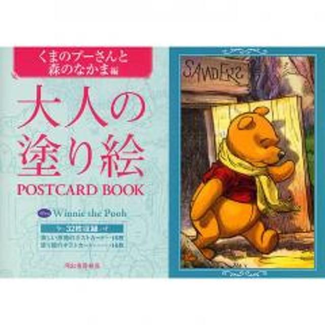 大人の塗り絵postcard Book くまのプーさんと森のなかま編河出書房新社