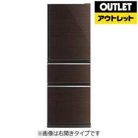 冷蔵庫 CXシリーズ [3ドア/左開き/330L] MR-CX33AL-BR グロッシーブラウン