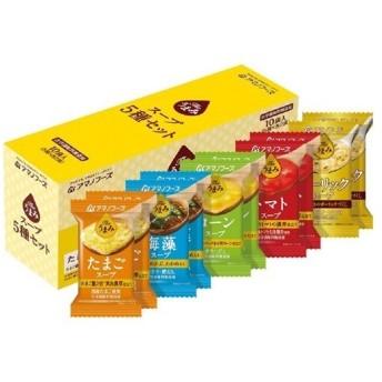 アマノフーズ Theうまみ スープ5種セット ( 5種各2袋 )/ アマノフーズ