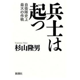 兵士は起つ 自衛隊史上最大の作戦/杉山隆男【著】