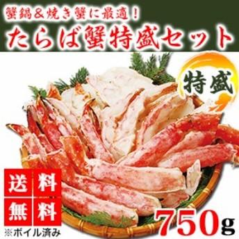 タラバガニ たらば蟹 鍋セット 脚肉 爪肉 肩肉 750g 送料無料 かにしゃぶ 蟹 カニ かに