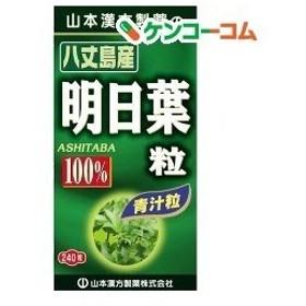 山本漢方 明日葉粒 100% ( 240粒 )/ 山本漢方