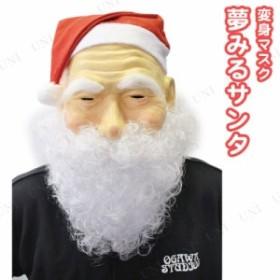 夢みるサンタマスク キャップ 帽子 サンタ コスプレ クリスマス 変装グッズ 仮装 小物 ハット かぶりもの おもしろ 笑える 爆笑