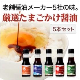 卵かけごはん 専用醤油『九州産5兄弟セット』卵かけご飯 醤油 たまごかけごはん しょうゆ