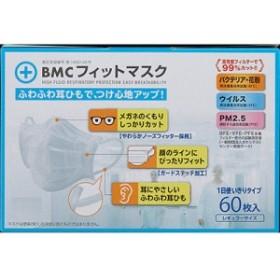 BMCフィットマスク / レギュラー 1箱60枚入