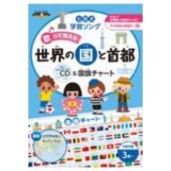 Book/七田式 学習ソング歌って覚える「世界の国と首都」cd & 国旗チャート
