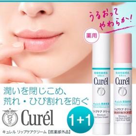【1+1】口コミNO1 キュレル リップケアクリーム☆リップクリーム(ほんのり色づくタイプ) 敏感肌にも使える/SNS話題/高保湿
