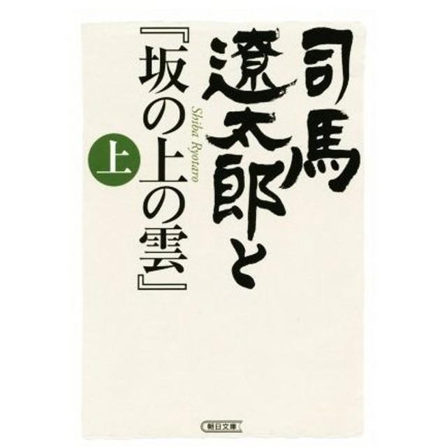 司馬遼太郎と『坂の上の雲』(上) 朝日文庫/週刊朝日編集部(著者)