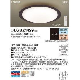 パナソニック LGBZ1429 シーリングライト 天井直付型 LED(昼光色 〜電球色) リモコン調光・調色 カチットF 〜8畳 電源ユニット内蔵 [∽]