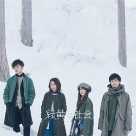 【CD】 緑黄色社会 / 緑黄色社会 送料無料