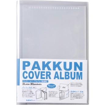 セキセイ パックンカバーアルバム高透明2Lサイズ PKA-7403 (1コ入)