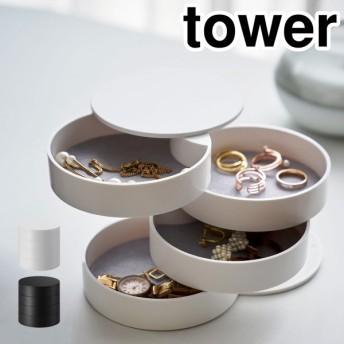 tower タワー アクセサリー トレイ トレー おしゃれ アクセサリーケース ボックス コンパクト シンプル [ tower / タワー アクセサリートレー 4段 ]