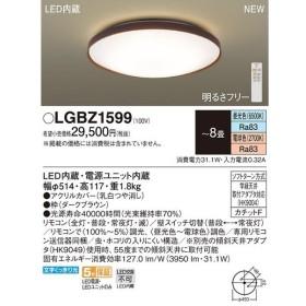 パナソニック LGBZ1599 シーリングライト 天井直付型 LED(昼光色 〜電球色) リモコン調光・調色 カチットF 〜8畳 電源ユニット内蔵 [∽]