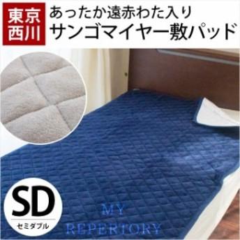 東京西川 サンゴマイヤー 毛布敷きパッド セミダブル 120×205cm 遠赤綿入り グレー ネイビー ( マイクロファイバー 敷きパッド )