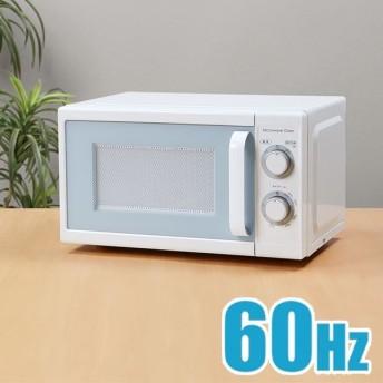 西日本用(60Hz)電子レンジ(MM720CUKN2 GY) ニトリ 『玄関先迄納品』 『1年保証』