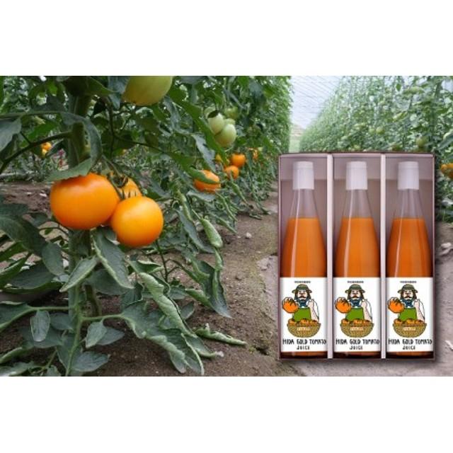 飛騨ゴールドトマトジュース 500ml×3本[B0190]
