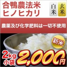 30年産 合鴨農法米 ヒノヒカリ〈特A評価〉 2kg 【白米・玄米 選択】 農薬及び化学肥料は一切不使用