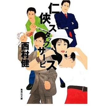 仁侠スタッフサービス 集英社文庫/西村健【著】