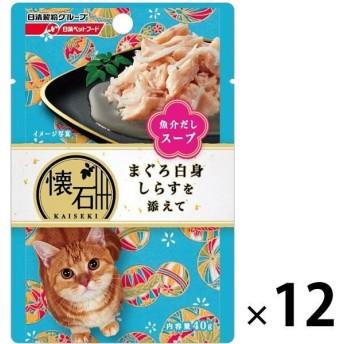 懐石レトルト キャットフード まぐろ白身 しらすを添えて 魚介だしスープ パウチ 40g 12袋 日清ペットフード