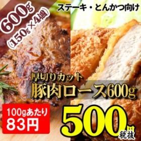 厚切りカット 豚肉ロース600g ステーキ・とんかつ向け