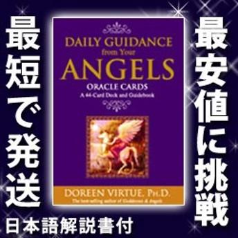 【日本語解説書付】デイリーガイダンスオラクルカード(ドリーンバチュー博士)【占い】カード 天使 お告げ